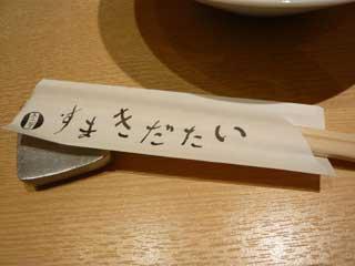 Hujino11
