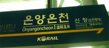 Onyanonchon