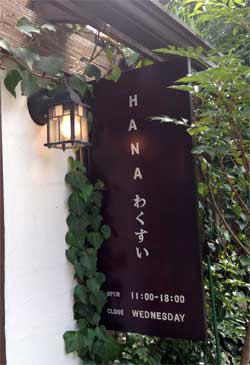 Hanawakusui1